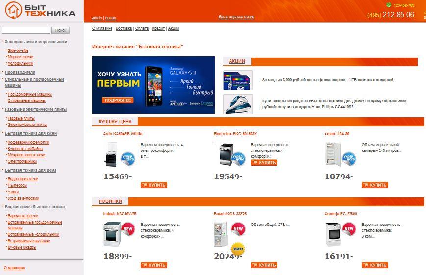 Главная   Каталог готовых интернет-магазинов   Бытовая техника и электроника 5eb4ab17a5bd5