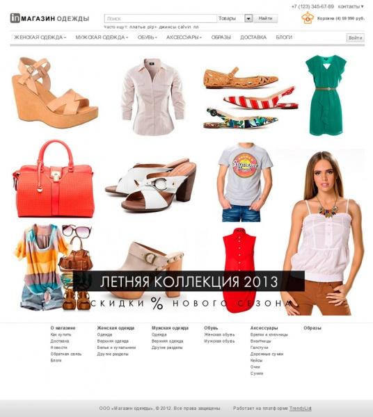 Интернет Магазин Обуви И Одежды