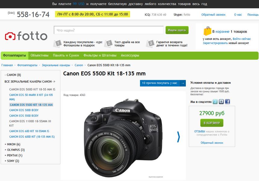 Фотосклад.ру фотосклад.ру – профессиональный магазин фототехники, аксессуаров и студийного оборудования.